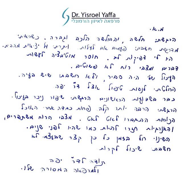מכתב תודה על טיפול מוצלח בפיברומיאלגיה