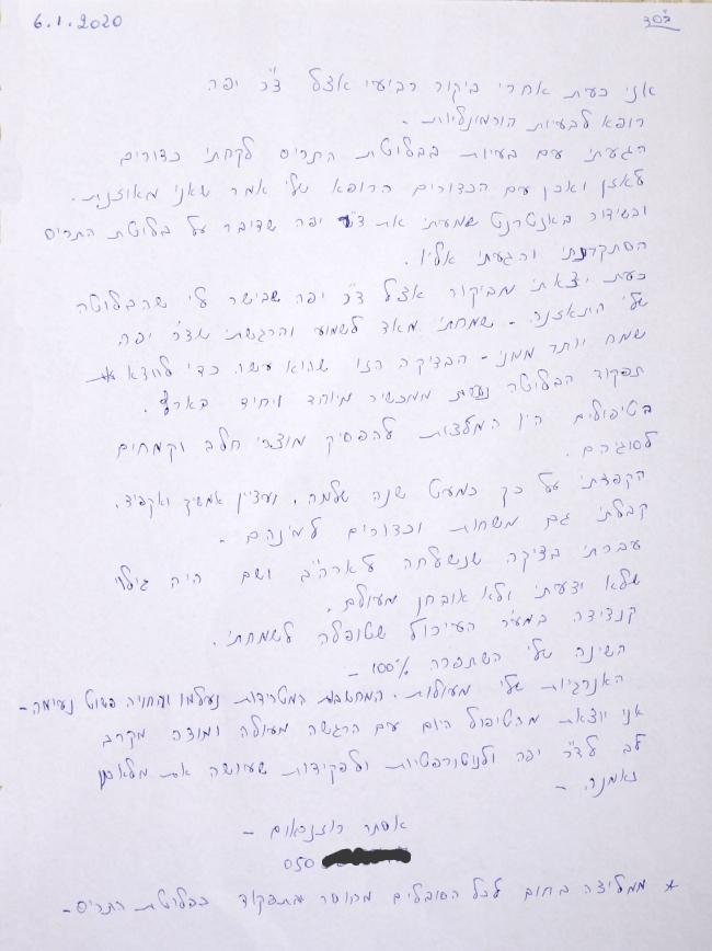 מכתב תודה על איזון בלוטת התריס