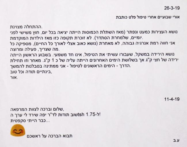מכתב תודה על טיפול בTSH