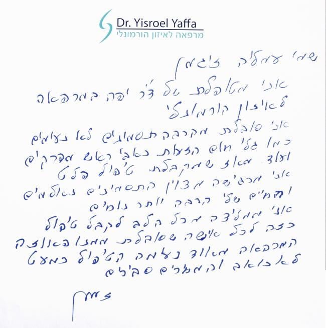 מכתב תודה על טיפול בשתל פלט הורמונלי