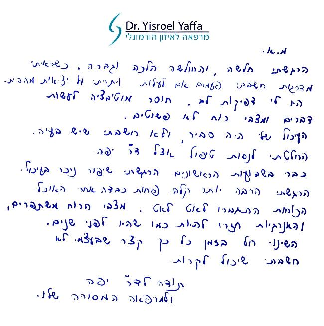 מכתב תודה טיפול איזון הורמונלי